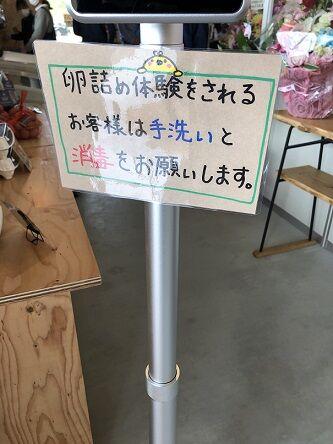 阪本鶏卵美星3
