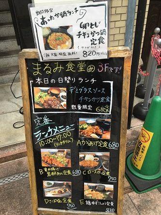 まるみ食堂3