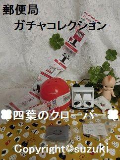 郵便局ガチャコレクション   上野動物園 ミニパンダ郵便ポスト