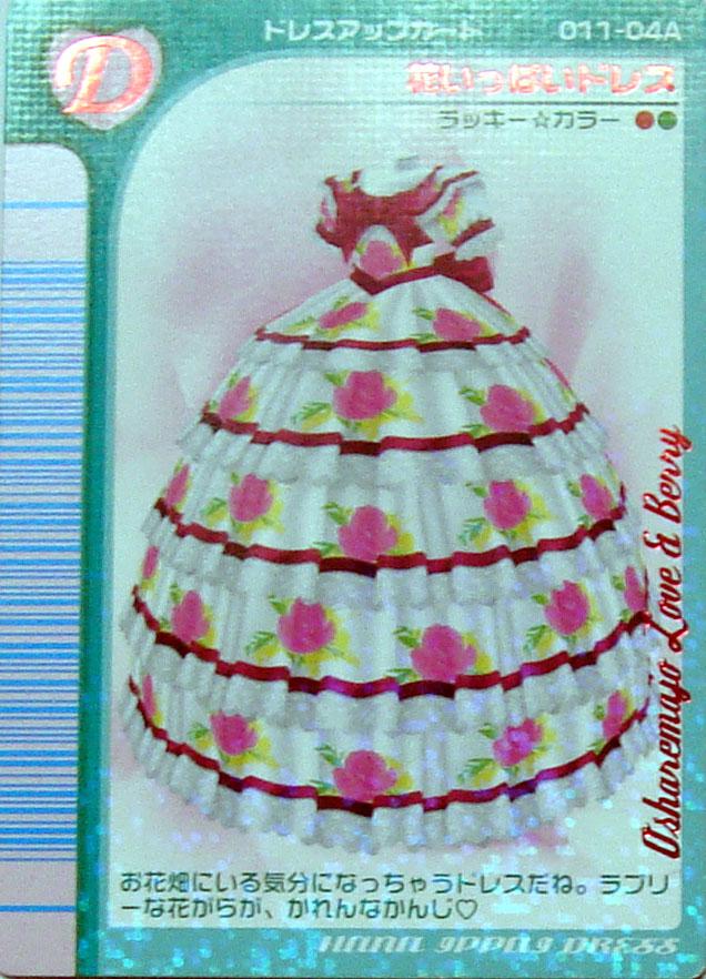 ラブ and ベリー カード ドレス