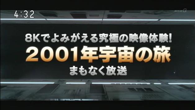 NHK2001