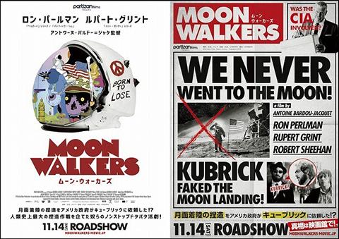 moonwalkers_large