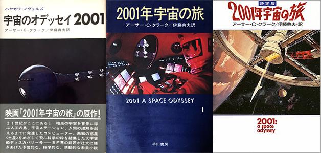 2001_japan_novels