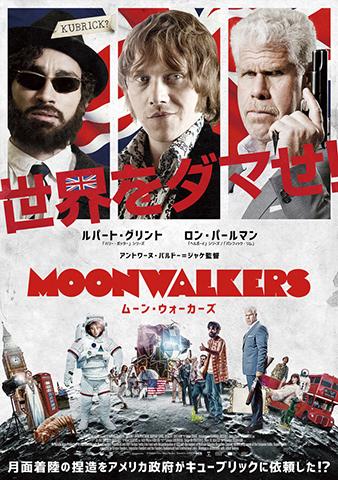 news_xlarge_moonwalkers_20150917_01
