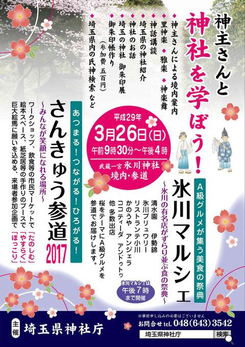 20170319_a神社