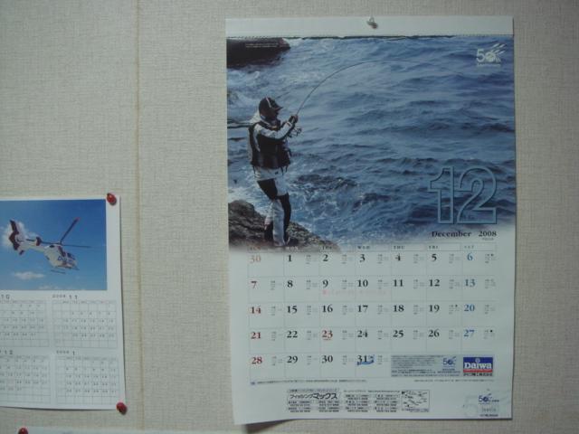 ダイワカレンダー2008