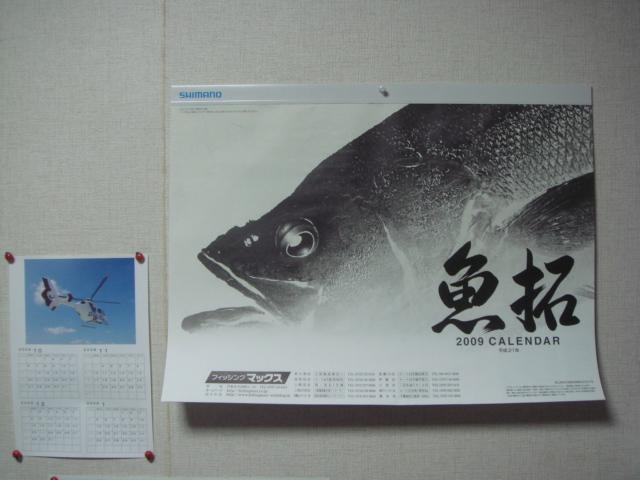 シマノカレンダー2009