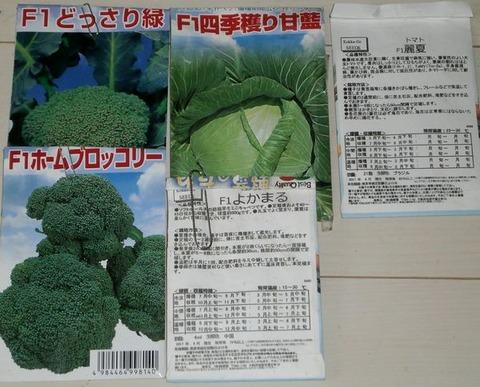 2020-02-09 野菜の種5種