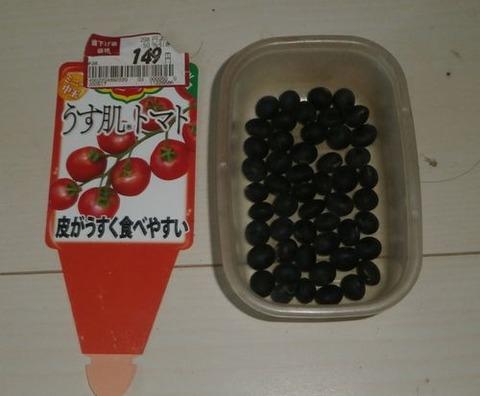 2020-06-07  うす肌トマト ラベル
