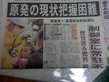 110316西日本新聞