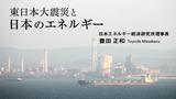日本エネルギー経済研究所