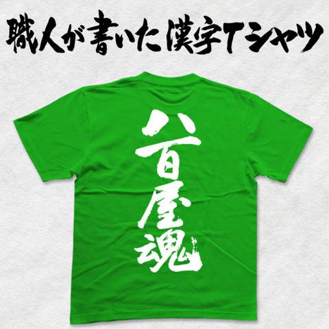 yaoyatamasii-tate