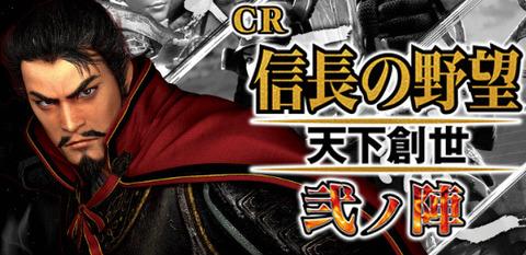 nobunaga2
