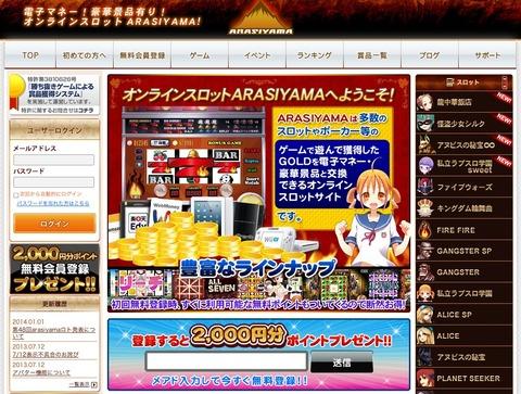 arasiyama_hp