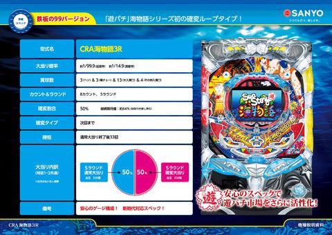sanyo20151214-1
