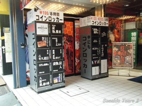akiba-388
