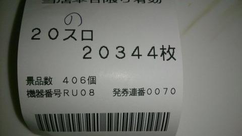 20131224153450885