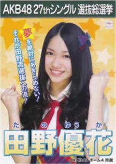 tano-yuuka-27th