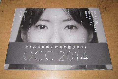 OCC2014