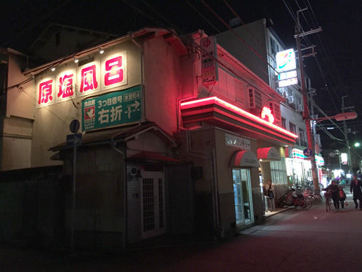 25尼崎市・稲葉湯1