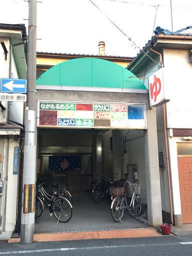 26尼崎市・銀座温泉