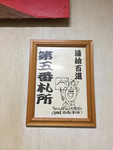 20.11.12門真市・常盤温泉3