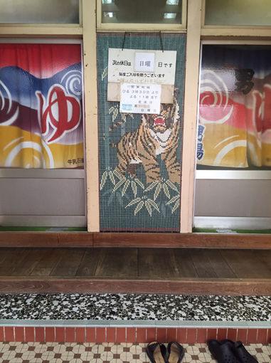 26尼崎市・笹乃湯2