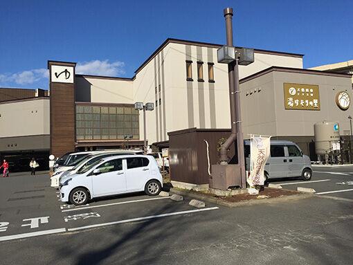20.1.31神奈川県横浜市:湯けむりの里