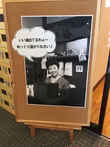 11貝塚市・清児の湯3