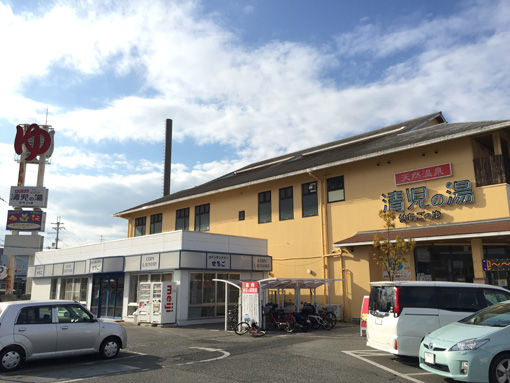 11貝塚市・清児の湯1