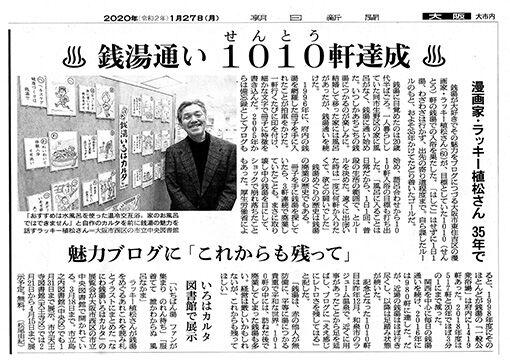 20.1.27朝日新聞よりweb