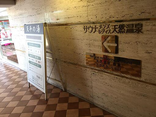 21.8.7奈良市・ラ・ロイヤル・スパ天平の湯2