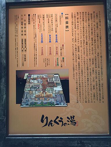 20.11.23泉佐野市・りんくうの湯2