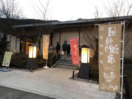 3京都府嵐山・風風の湯