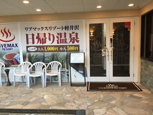 18.8.3リブマックスリゾート軽井沢1