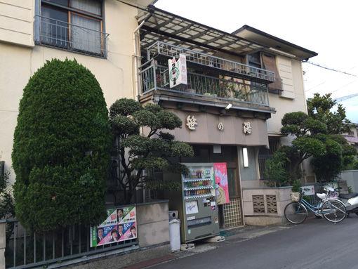 26尼崎市・笹乃湯1