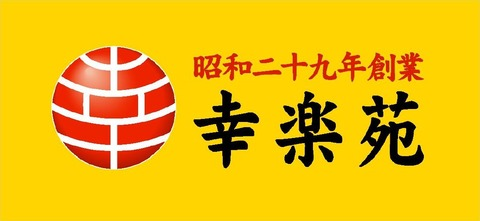 logo_kourakuen