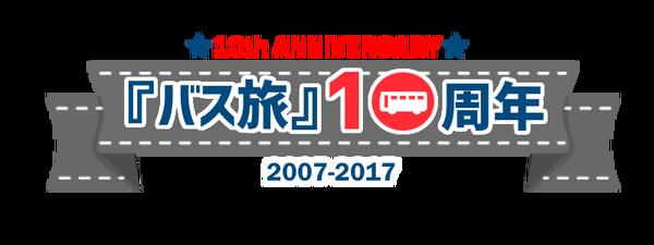 バス旅10週年