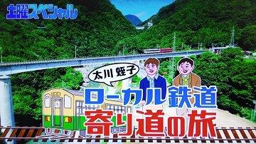 の ローカル 旅 鉄道