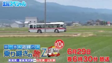 旅 ローカル 第 バス 路線 乗り継ぎ 弾 z の 14
