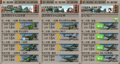 6-5航空隊(NT下・拮抗)