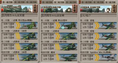 6-5航空隊
