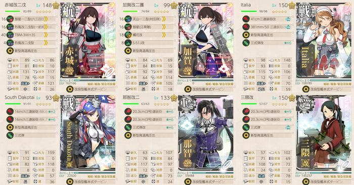 4-5高速+(最終)2