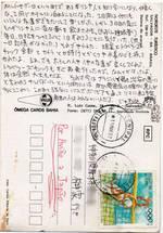 ブラジルからの手紙