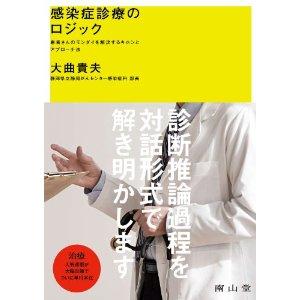 20100414 感染症診療のロジック