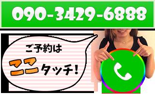 090-3429-6888
