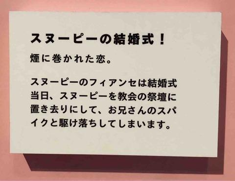 """スヌーピーミュージアム展_""""スヌーピーの結婚式""""の説明書き"""