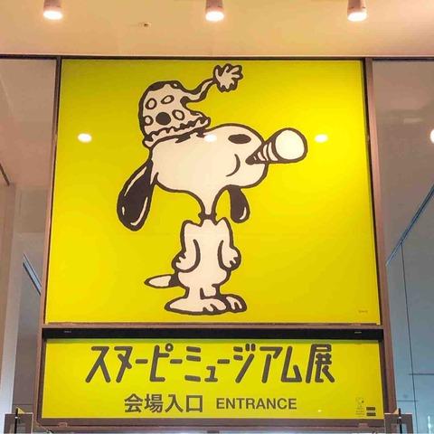 スヌーピーミュージアム展_大阪会場入口