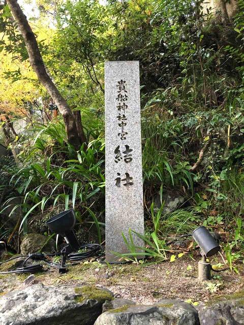 貴船神社_結社