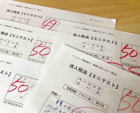 2019_法人税No1テキスト_ミニテスト